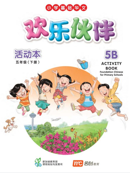 Chinese Language for Primary Schools Activitybook Vol.5B Revised Ed-Huanlehuoban