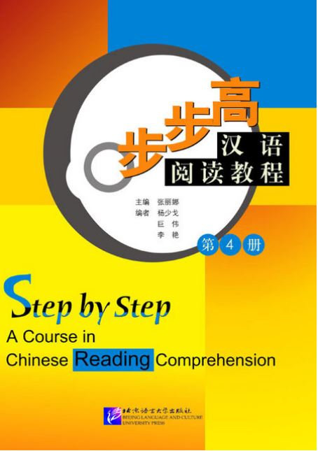 Step by Step - A Course in Chinese Reading Comprehension: Vol.4