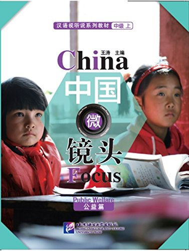 China Focus - Intermediate Level I: Public Welfare (English and Chinese Edition)