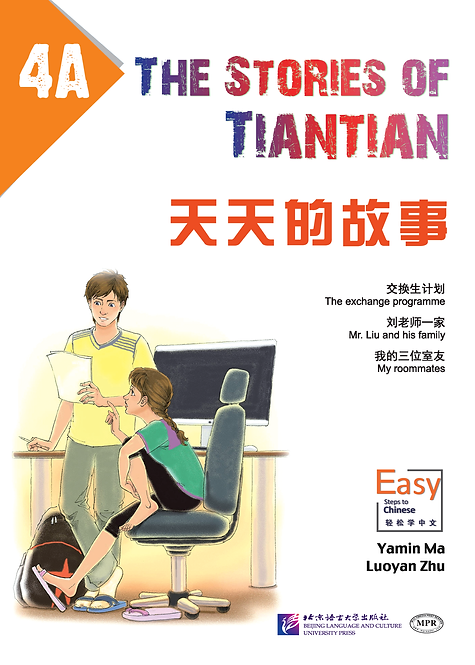 The Stories of Tiantian 4A