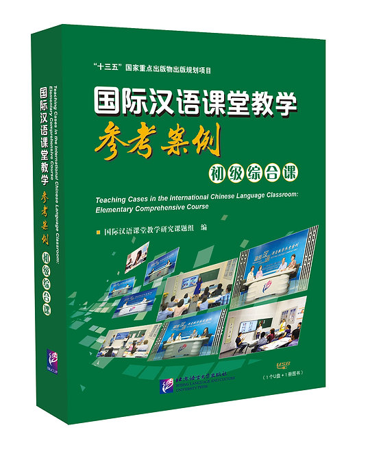 Teaching Cases in the International Chinese Language Classroom