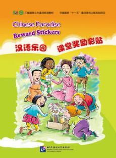 Chinese Paradise Reward Stickers