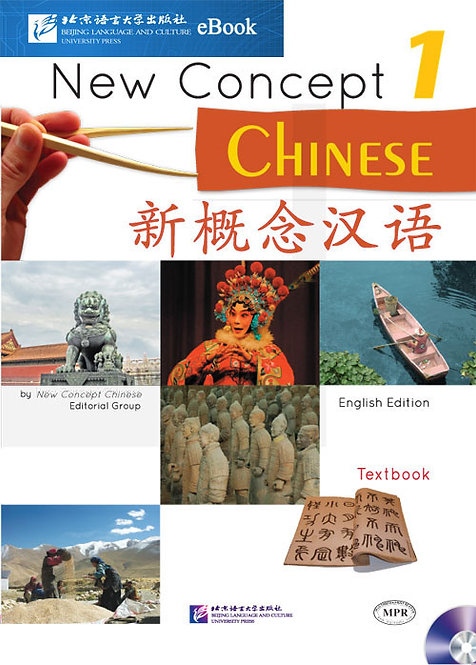 eBook: New Concept Chinese Textbook 1