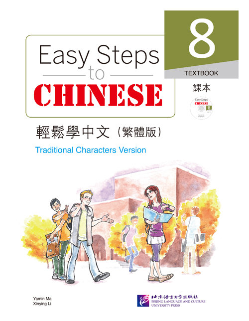 Easy Steps to Chinese (Traditional Characters Version): Textbook 8 (with 1 MP3)