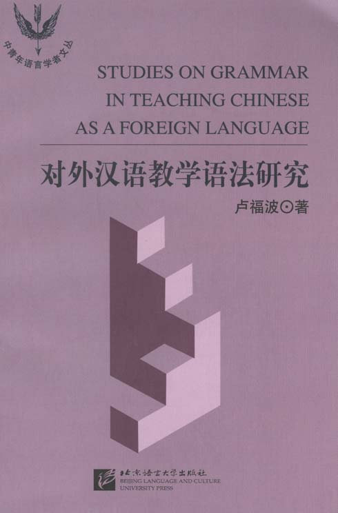 Studies on Grammar in Teaching Chinese as a Foreign Language