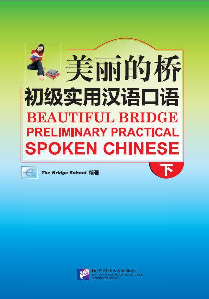Beautiful Bridge: Preliminary Practical Spoken Chinese (II)
