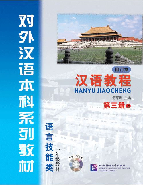 Chinese Course (revised edition) 3A - Textbook