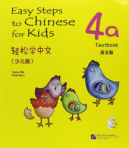 Easy Steps to Chinese for Kids(English Edition)Textbook 4A