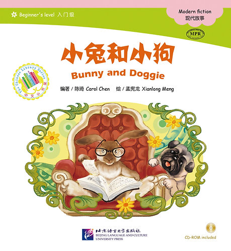 The Chinese Library Series (Beginner): Bunny and Doggie
