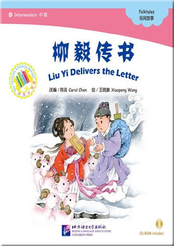Liu Yi Delivers the Letter (Incl. 1cd) (Chinese Edition)