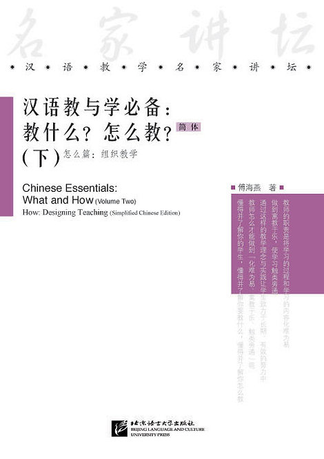 Chinese Essentials: What and How (Vol.2)