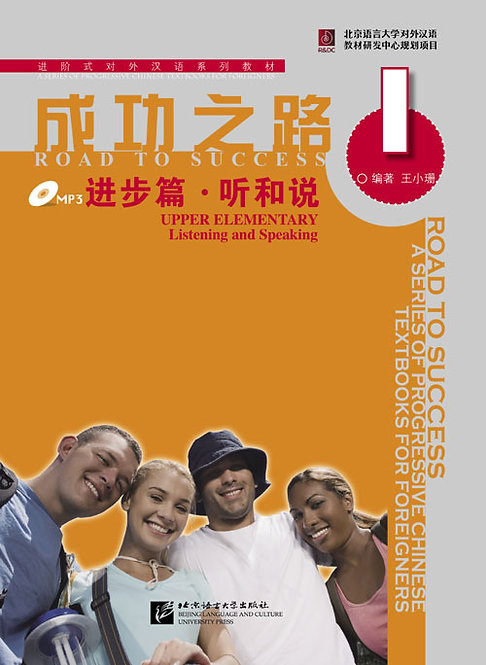 Road to Success: Upper Elementary - Listening and Speaking vol.1(with script)