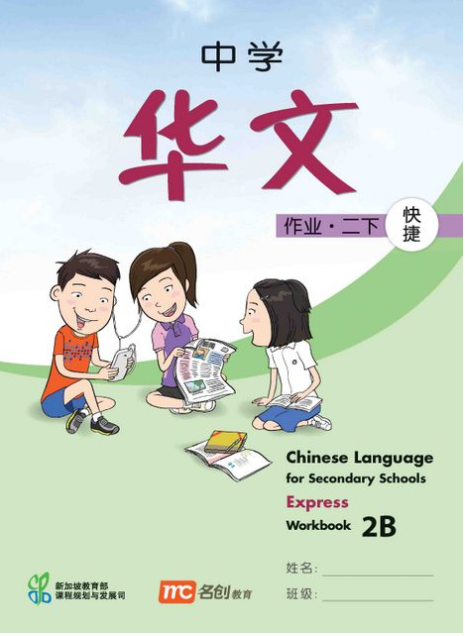 Chinese Language for Sec Schools (Express) WB 2B