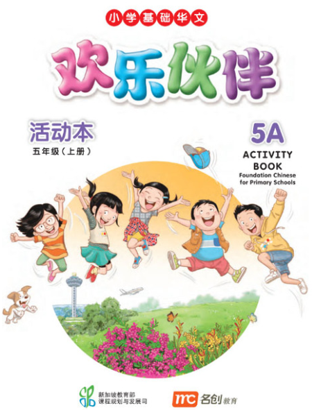 Chinese Language for Primary Schools Activitybook Vol.5A Revised Ed-Huanlehuoban