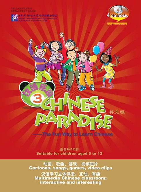 Chinese Paradise (English Edition) vol.3 - CD-ROM