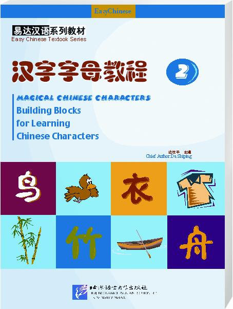 Building Blocks for Learning Chinese Characters vol.2 - Textbook with 1CD