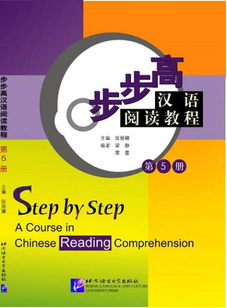 Step by Step - A Course in Chinese Reading Comprehension: Vol.5