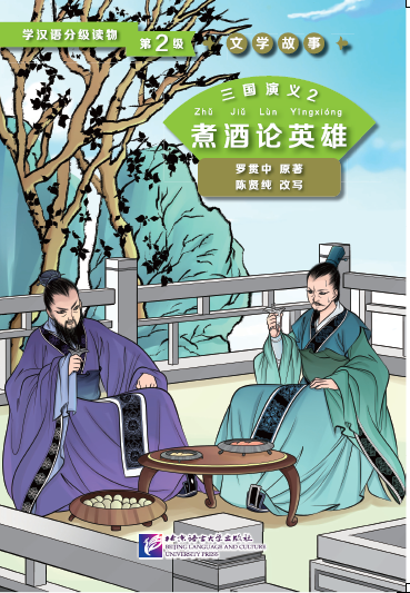 Graded Readers for Chinese Language Learners- Three Kingdom 2 Wine and Heroes