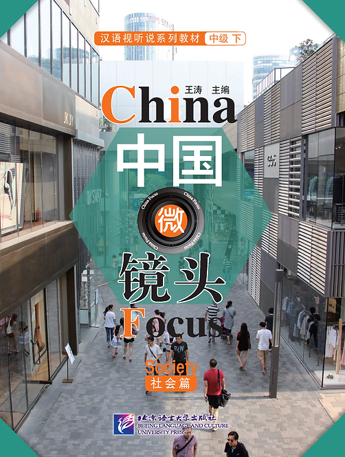 China Focus: Chinese Audiovisual-Speaking Course Intermediate Level (Ⅱ) Society