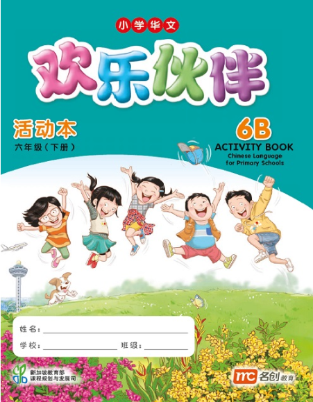 Chinese Language for Primary Schools Activitybook Vol.6B Revised Ed-Huanlehuoban