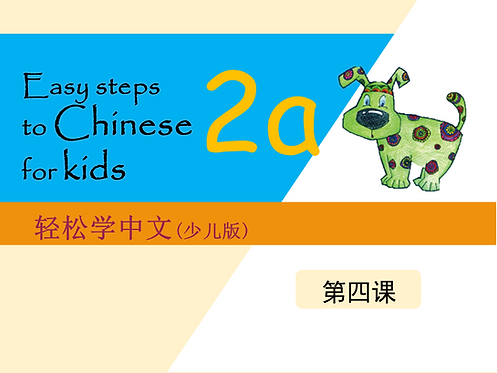PPT | Easy Steps to Chinese for Kids 2a