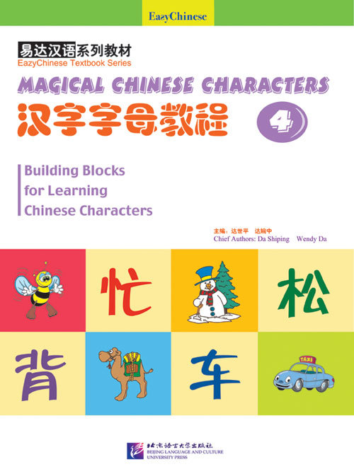 Building Blocks for Learning Chinese Characters vol.4 - Textbook with 1 CD