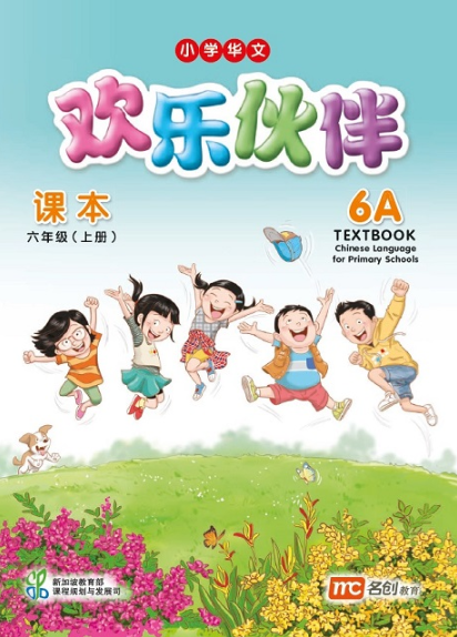 Chinese Language for Primary Schools Textbook Vol.6A Revised Ed-Huanlehuoban
