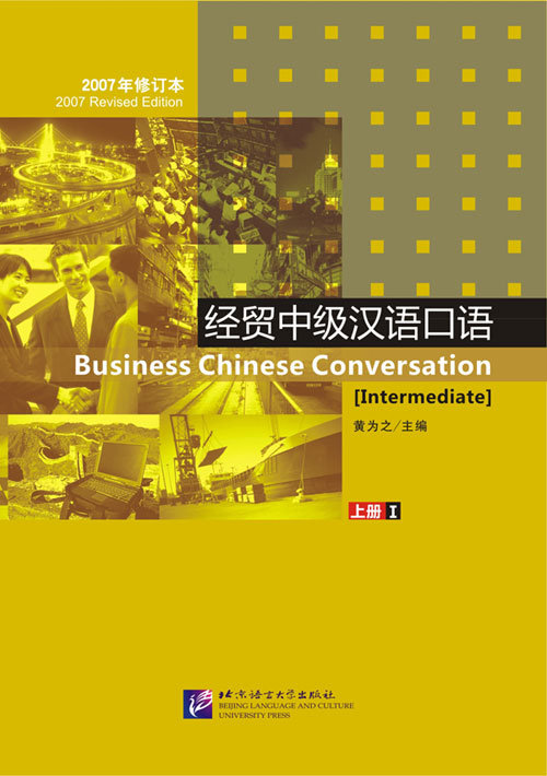 Business Chinese Conversation vol.1 (Intermediate) - Textbook with 1CD