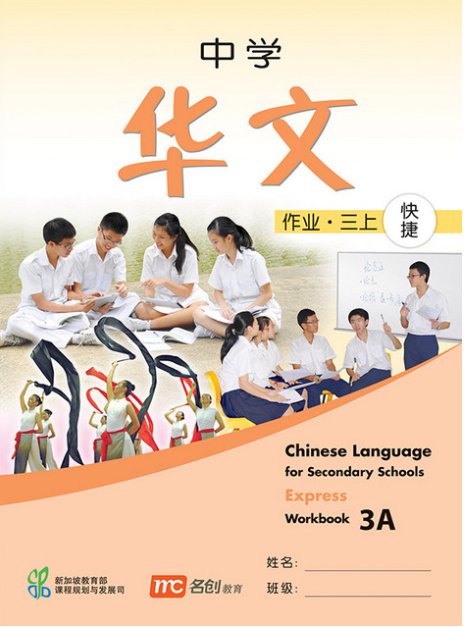 Chinese Language for Sec Schools (Express) WB 3A