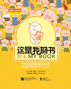 It's My Book—Guided Reading in Chinese Level 8