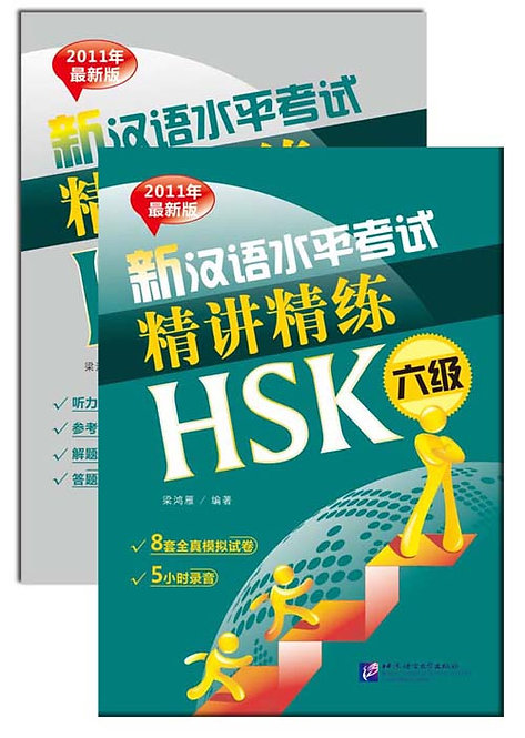 An Intensive Guide to the New HSK Test-Instruction and Practice (Level 6)