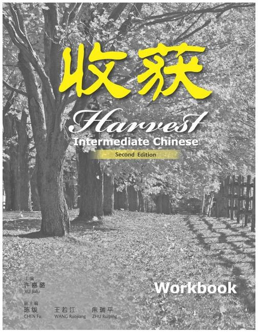 Harvest: Intermediate Chinese - Workbook (2nd Edition) 2nd Edition