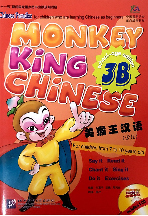 Monkey King Chinese (School-age edition) 3B with 1CD
