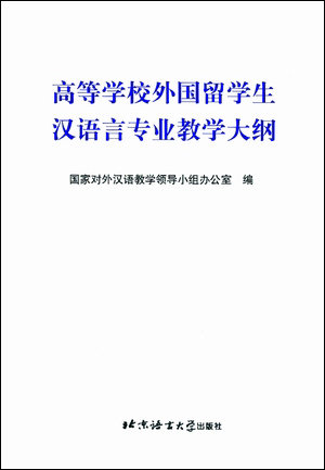 Teaching Syllabus of Chinese for Foreign Students of Chinese Major