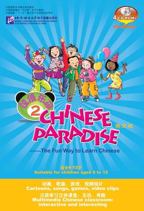 Chinese Paradise (English Edition) vol.2 - CD-ROM