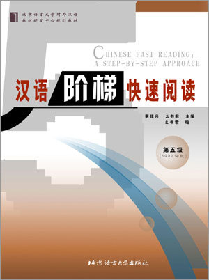 Chinese Fast Reading: A Step-by-step Approach Vol. 5