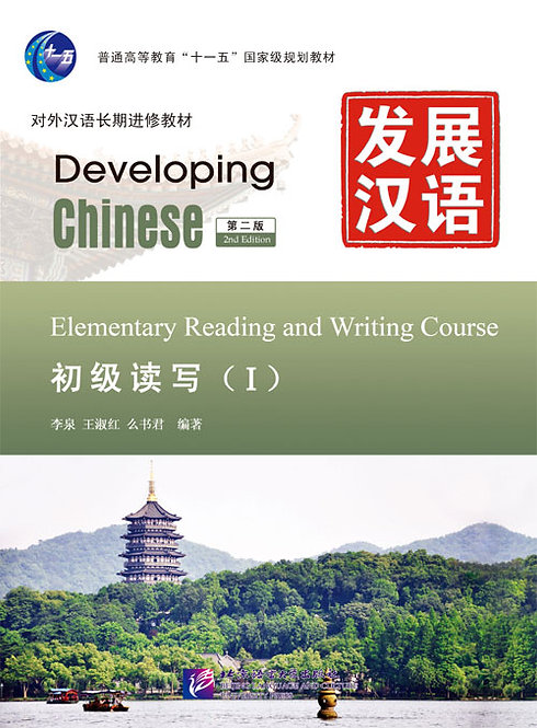 Developing Chinese: Elementary Reading and Listening Course (2nd Ed.) Vol. 1