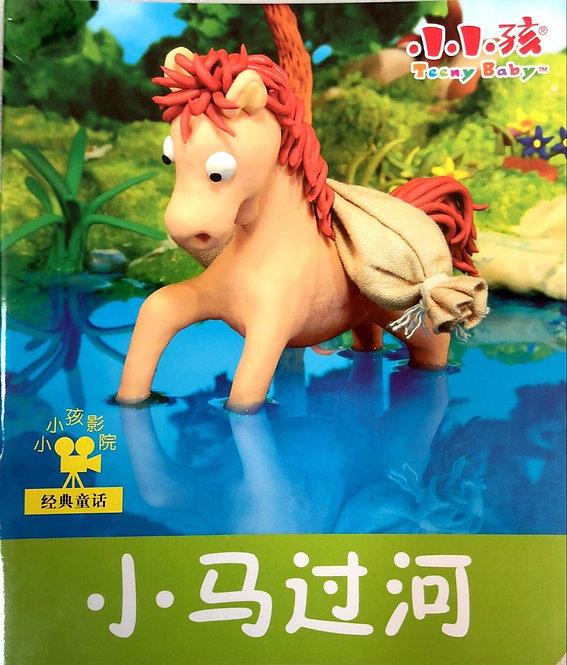 Foal Crossing River | Teeny Baby