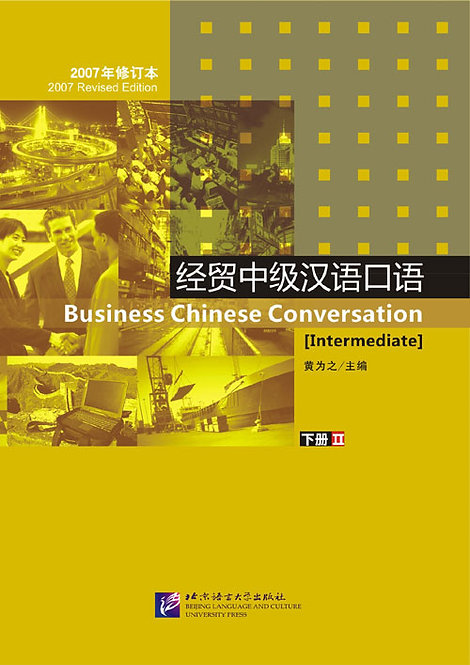 Business Chinese Conversation vol.2 [Intermediate] - Textbook with 1CD(2007)