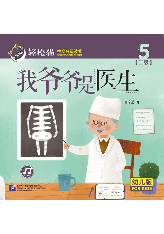 Smart Cat for Kids  Level 2: My Granddad IS a Doctor