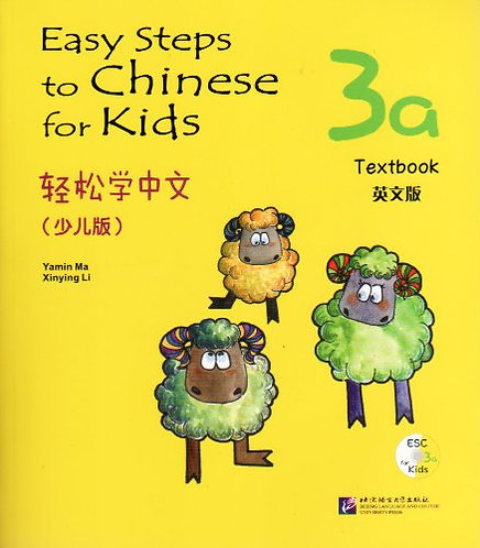 Easy Steps to Chinese for Kids 3A: Textbook (W/CD) (Chinese Edition)