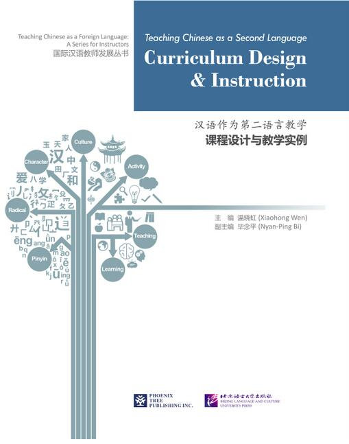 Teaching Chinese as a Second Language: Curriculum Design & Instruction