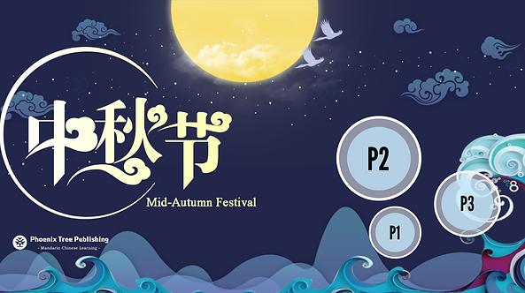 Mid-Autumn Festival Culture Course