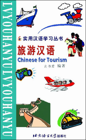 The Series of Practical Chinese: Chinese for Tourism