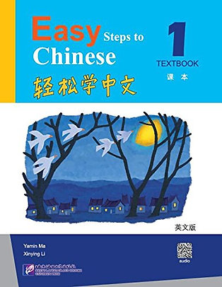 Easy Steps to Chinese (English Edition) Textbook 1 (Hardcover)