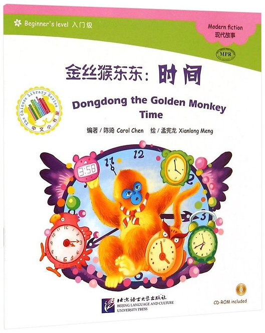 The Chinese Library Series: Dongdong the Golden Monkey - Time