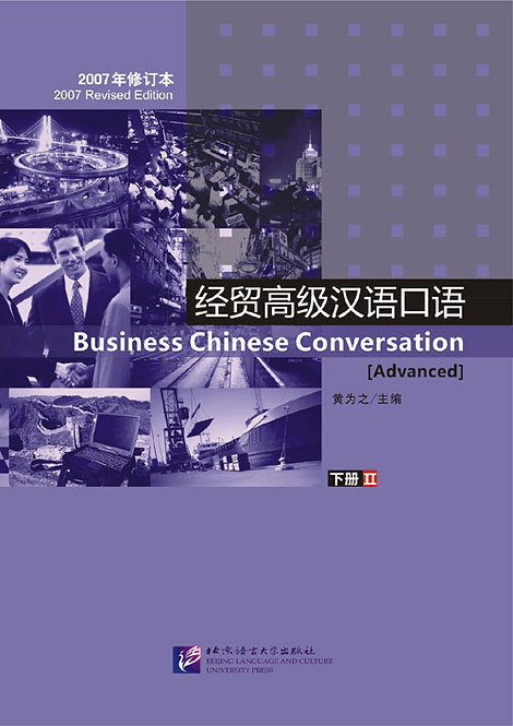 Business Chinese Conversation vol.2 [Advanced] - Textbook with 1CD(2017)