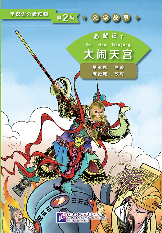 Graded Readers for Chinese Language Learners- Journey to the West 1 Havoc