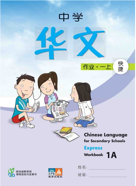 Chinese Language for Sec Schools (Express) WB 1A
