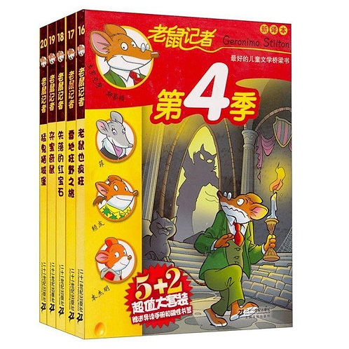 Geronimo Stilton, Season 4 (Chinese Edition) Book 16-20